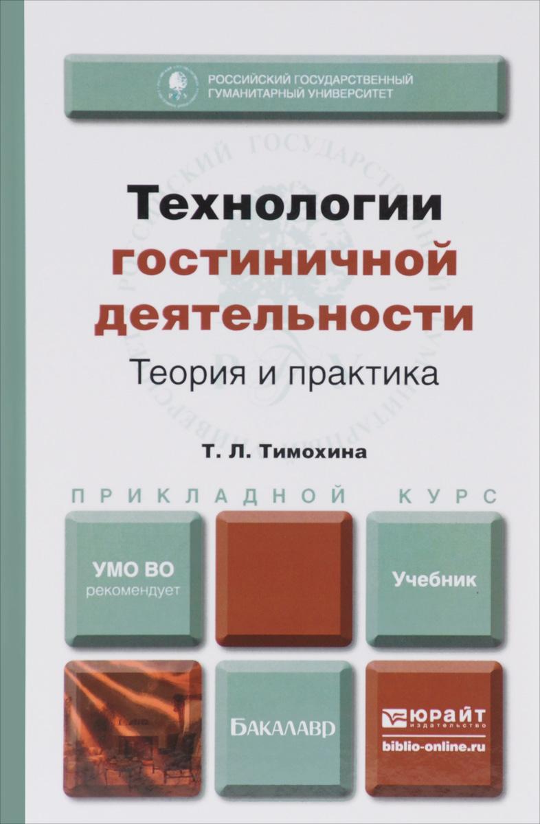 Технологии гостиничной деятельности. Теория и практика. Учебник