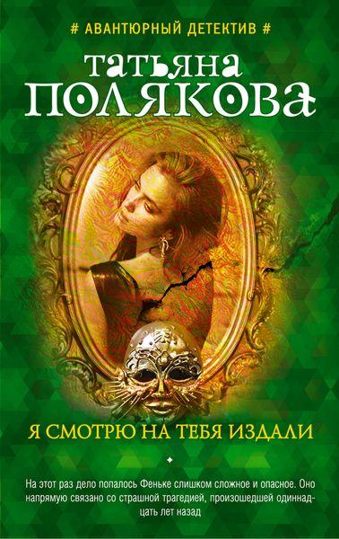 Татьяна Полякова Я смотрю на тебя издали игорь губерман смотрю на божий мир я исподлобья