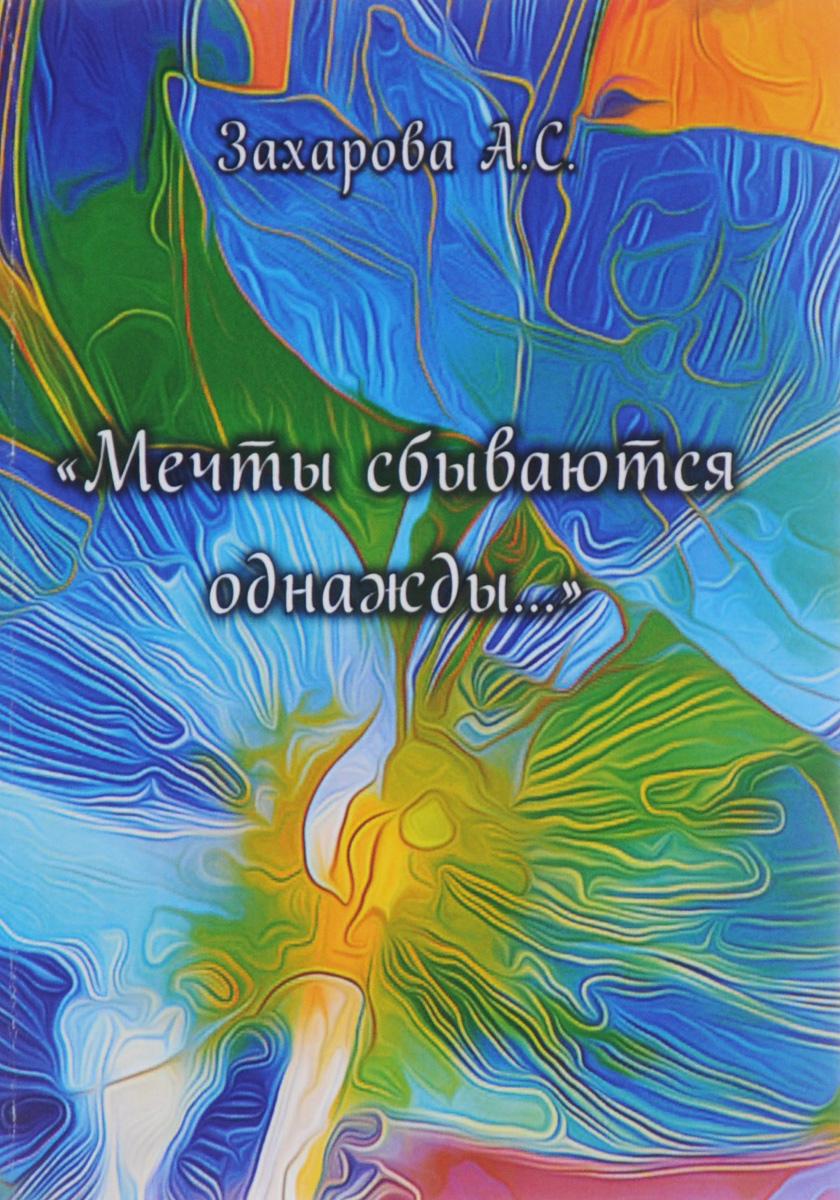 """Книга """"Мечты сбываются однажды..."""". А. С. Захарова"""
