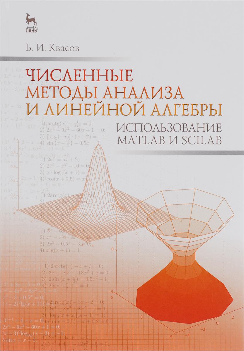 Численные методы анализа и линейной алгебры. Использование Matlab и Scilab. Учебное пособие
