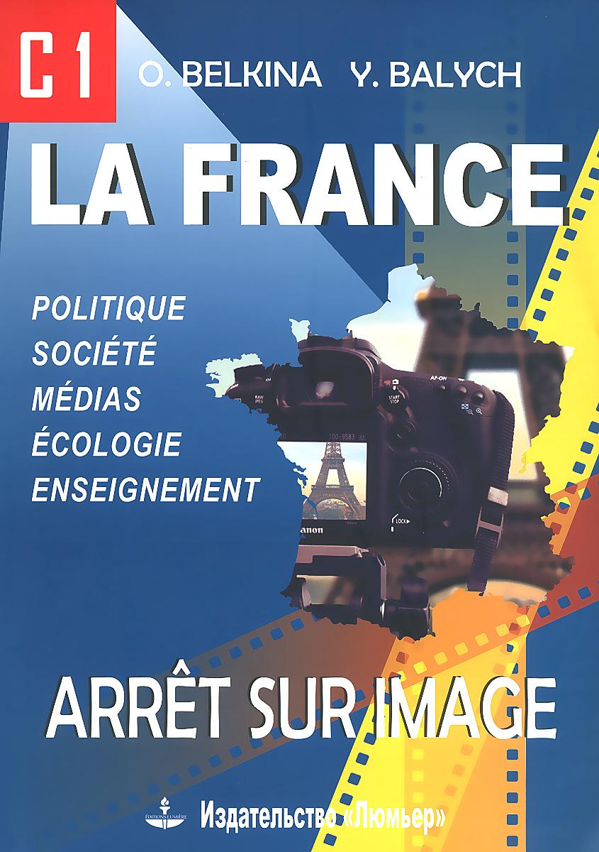 La France: Arret sur image: C1 / Франция. Стоп-кадр. С1. Учебное пособие
