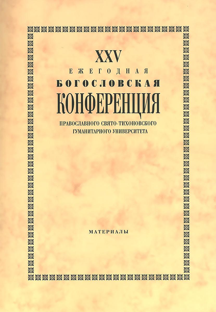 XXV ежегодная богословская конференция Православного Свято-Тихоновского гуманитарного университета
