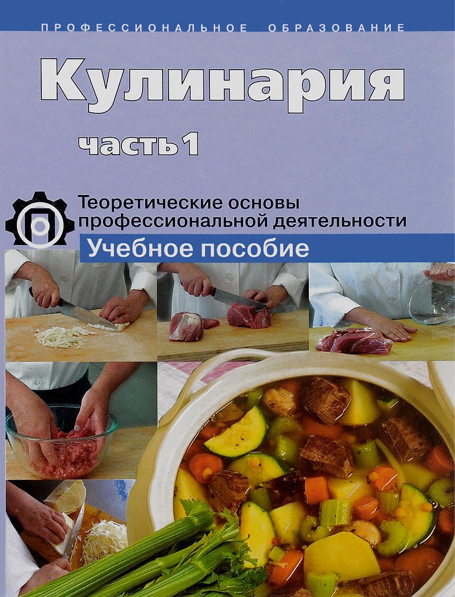 Кулинария. Теоретические основы профессиональной деятельности. Учебное пособие. В 2 частях. Часть 1