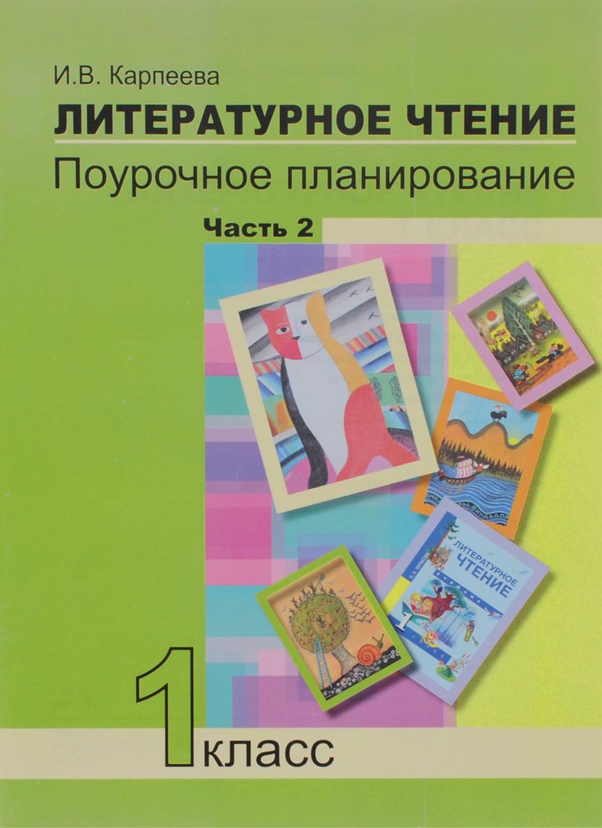 Литературное чтение. 1 класс. Поурочное планирование. В 2 частях. Часть 2