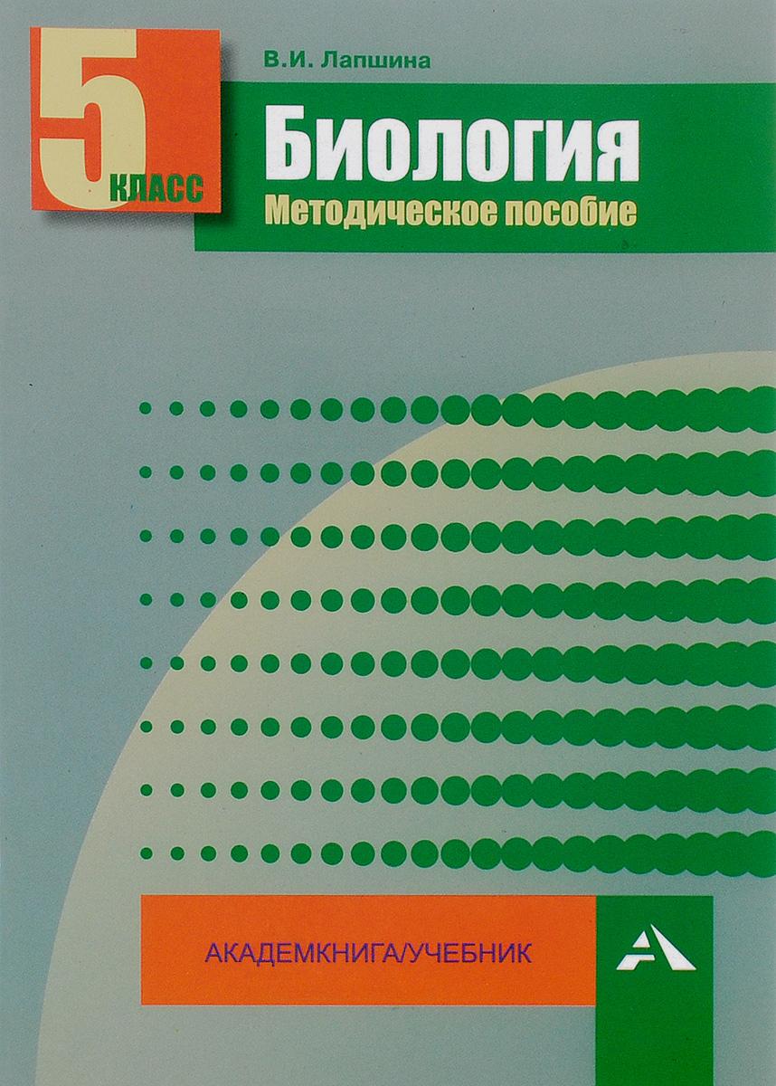 Биология. 5 класс. Методическое пособие