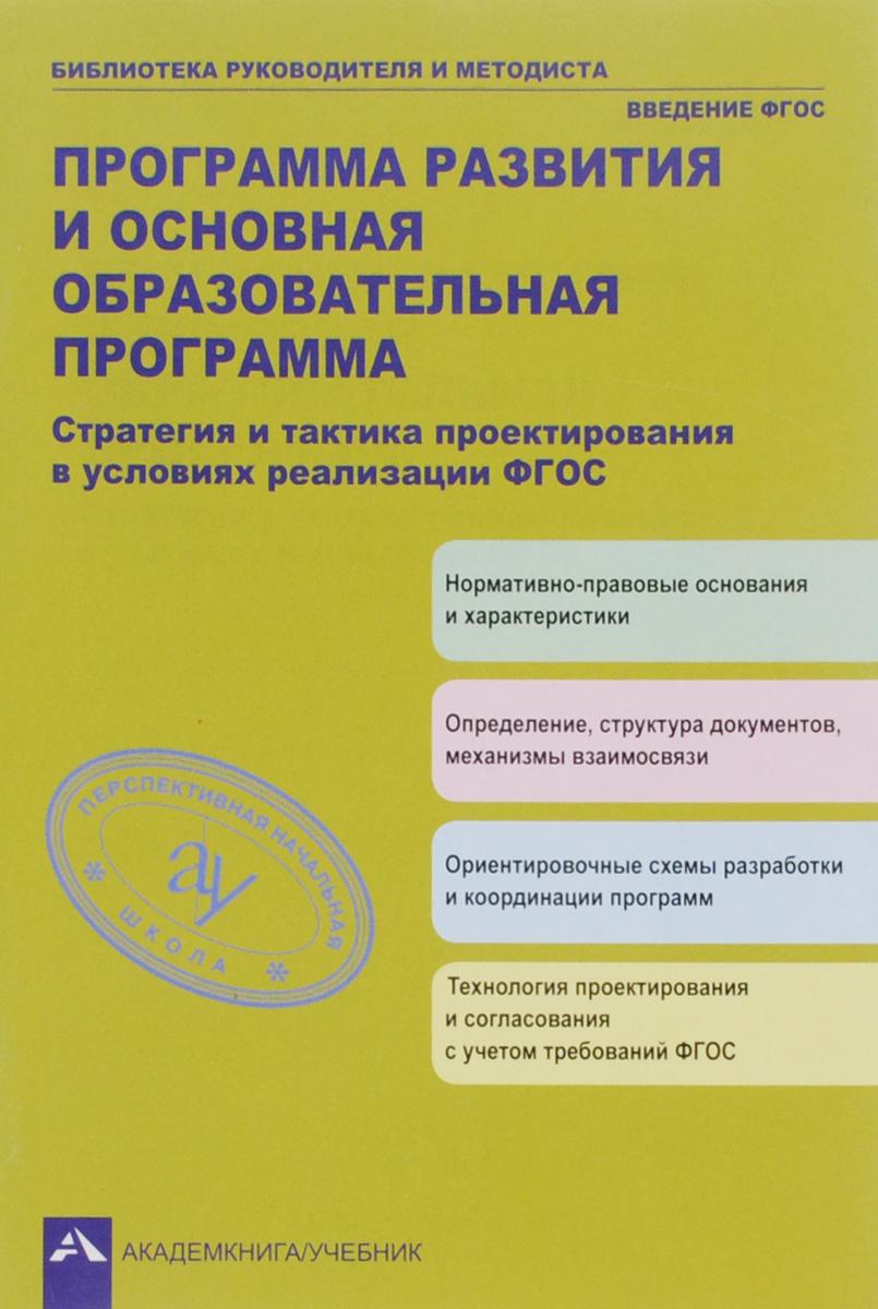 Программа развития и основная образовательная программа. Стратегия и тактика проектирования в условиях реализации ФГОС