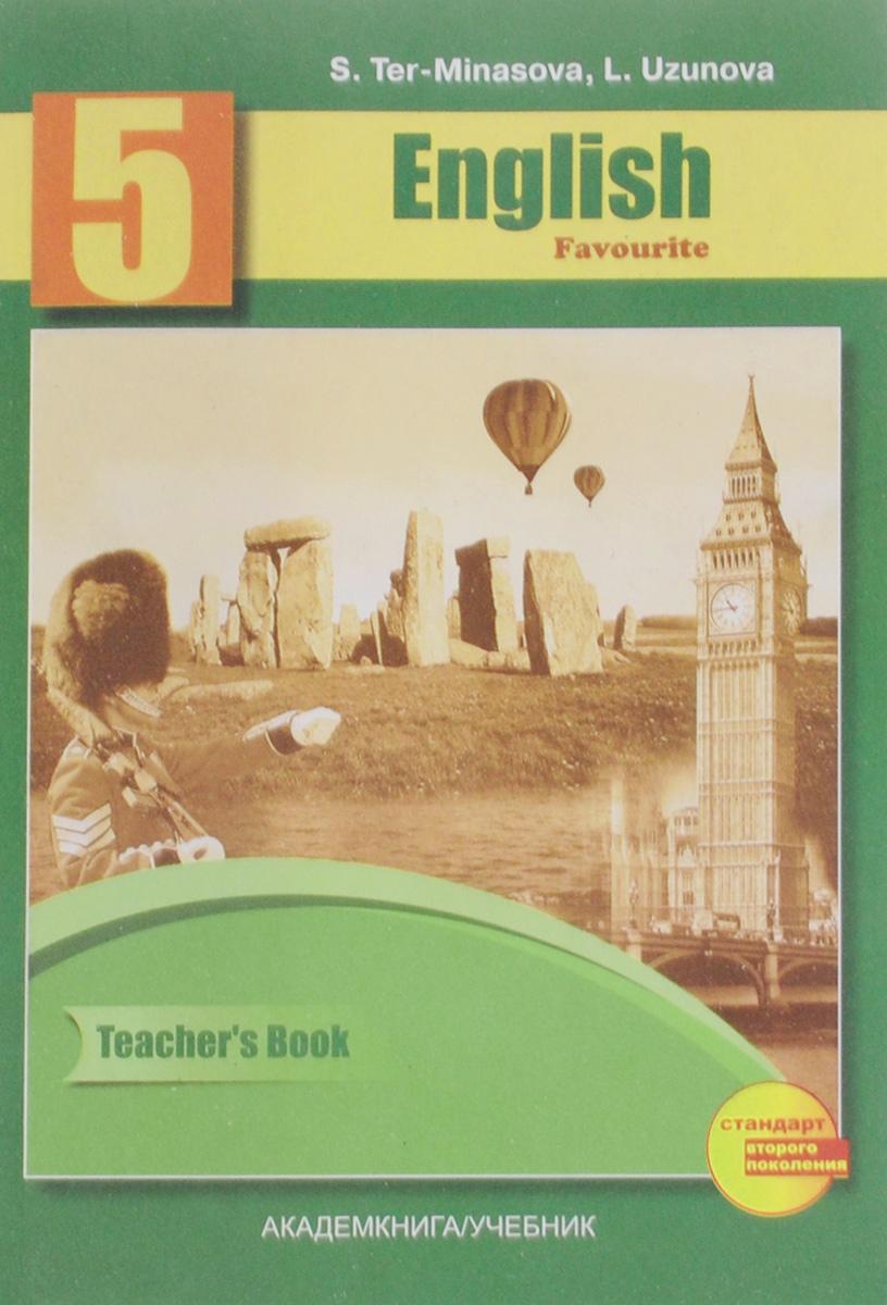 English Favourite 5: Teacher's Book / Английский язык. 5 класс. Книга для учителя к учебнику для общеобразовательных учреждений