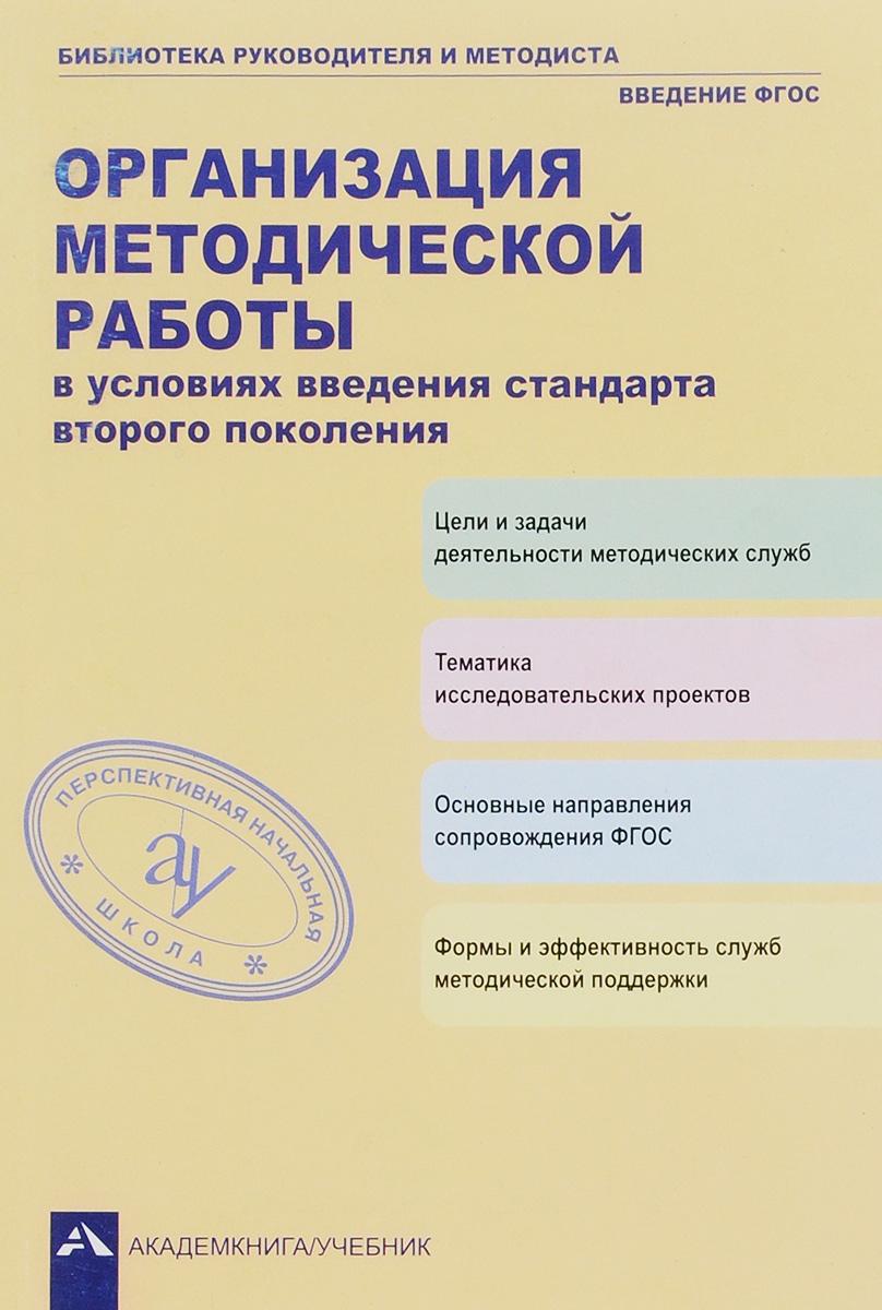 Организация методической работы в условиях введения стандарта второго поколения
