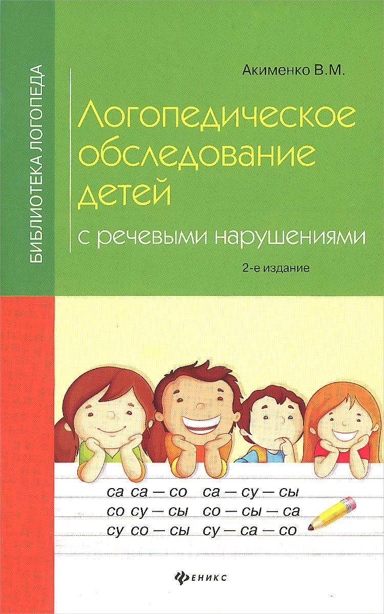 В. М. Акименко Логопедическое обследование детей с речевыми нарушениями  н а сорокина комплексная диагностика развития детей с речевыми нарушениями