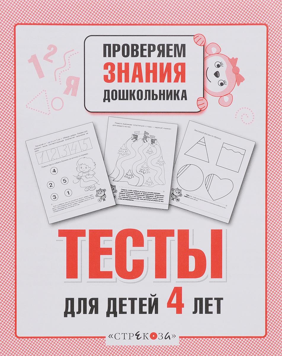 Тесты для детей 4 лет. Выпуск 2