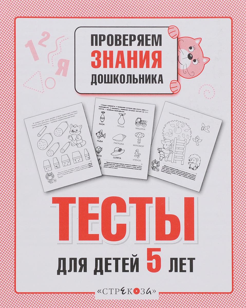 Тесты для детей 5 лет. Выпуск 2