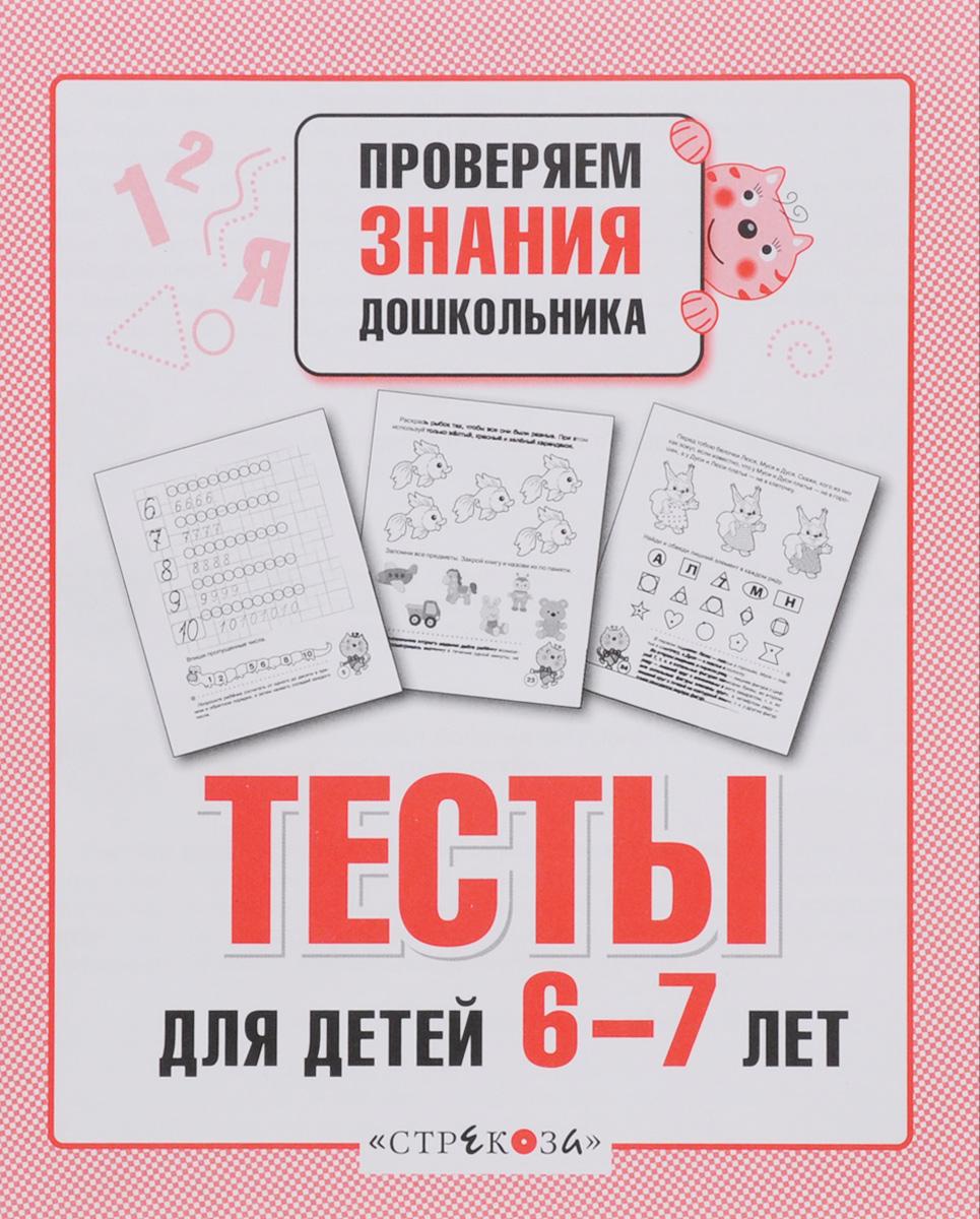 Тесты для детей 6-7 лет. Выпуск 2