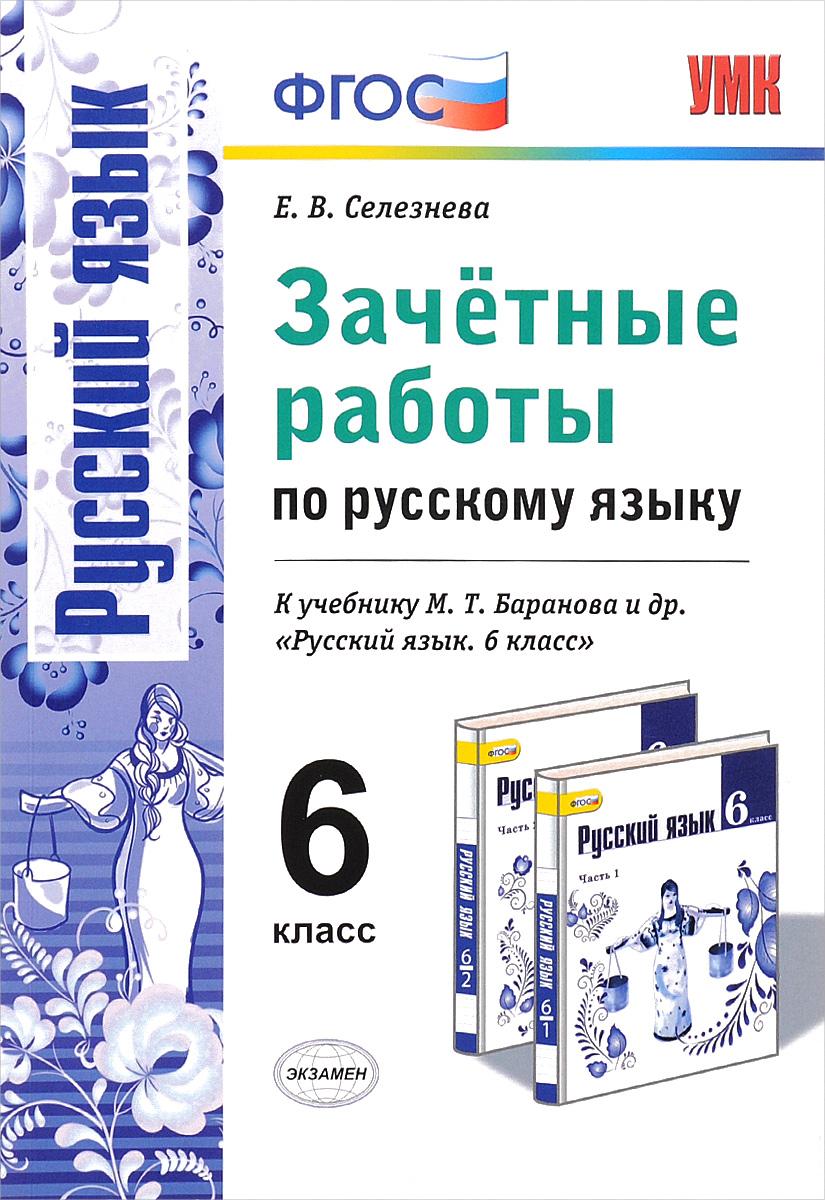 Русский язык. 6 класс. Зачётные работы. К учебнику М. Т. Баранова и др.