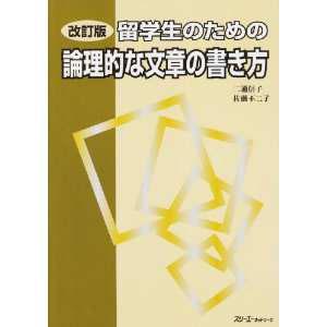 Writing Dissertations in Japanese / Написание Эссе и Диссертаций на Японском Языке