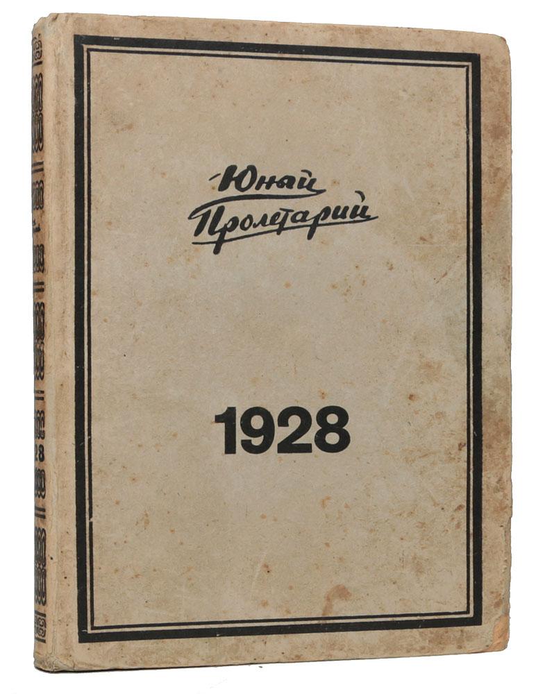 Журнал Юный пролетарий. Годовая подшивка за 1928 год (отсутствует выпуск № 15)