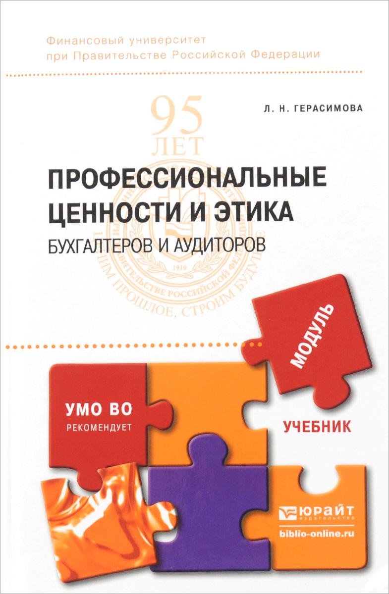 Профессиональные ценности и этика бухгалтеров и аудиторов. Учебник