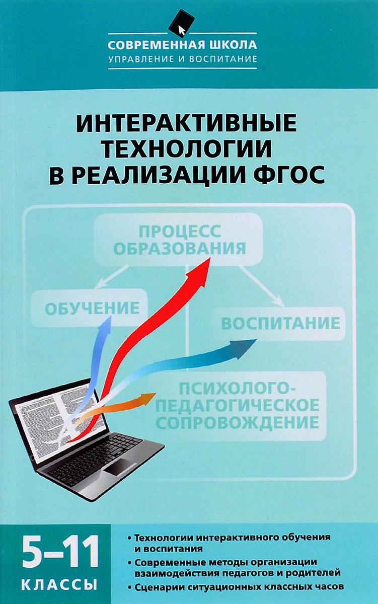 Интерактивные технологии в реализации ФГОС. 5-11 классы