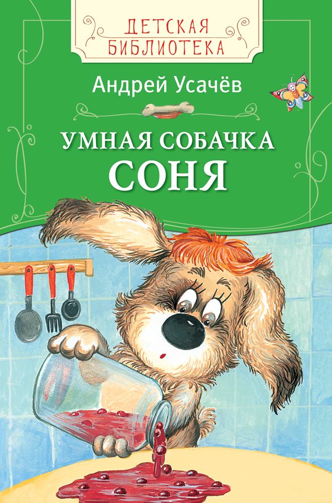 Усачев А. Умная собачка Соня (ДБ)