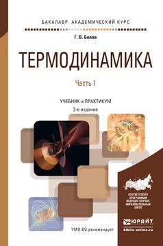 Термодинамика. Учебник и практикум. В 2 частях. Часть 1