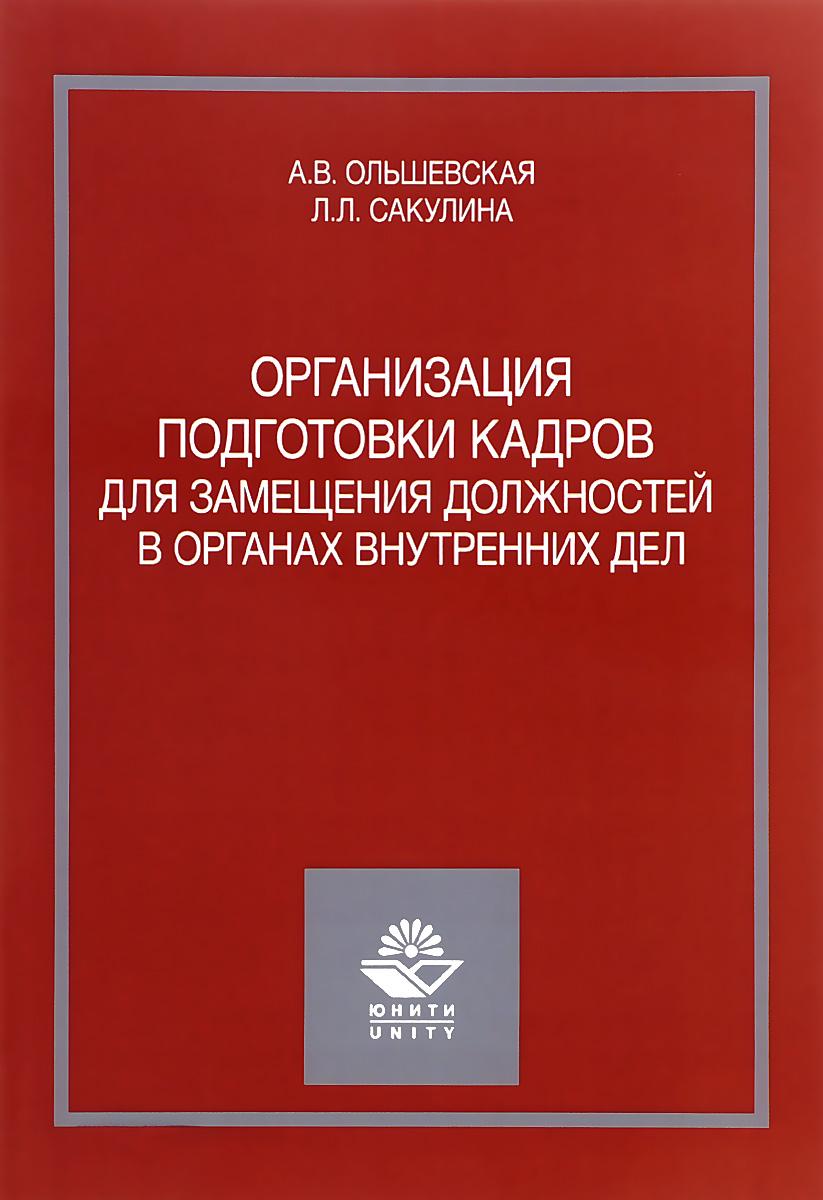 Организация подготовки кадров для замещения должностей в органах внутренних дел. Учебное пособие