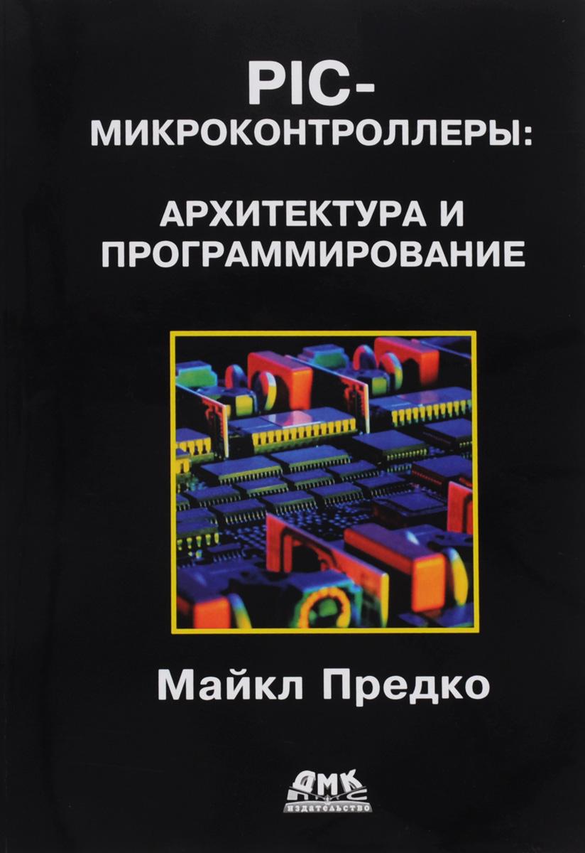 Майкл Предко. PIC-микроконтроллеры. Архитектура и программирование