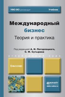 Международный бизнес. Теория и практика. Учебник