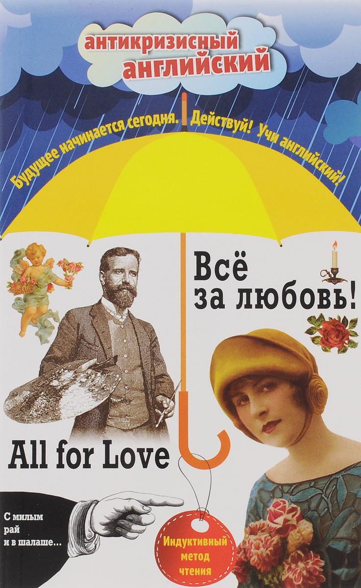 Книга All for Love / Все за любовь! Индуктивный метод чтения