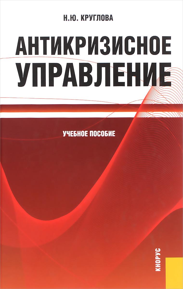 Н. Ю. Круглова. Антикризисное управление. Учебное пособие