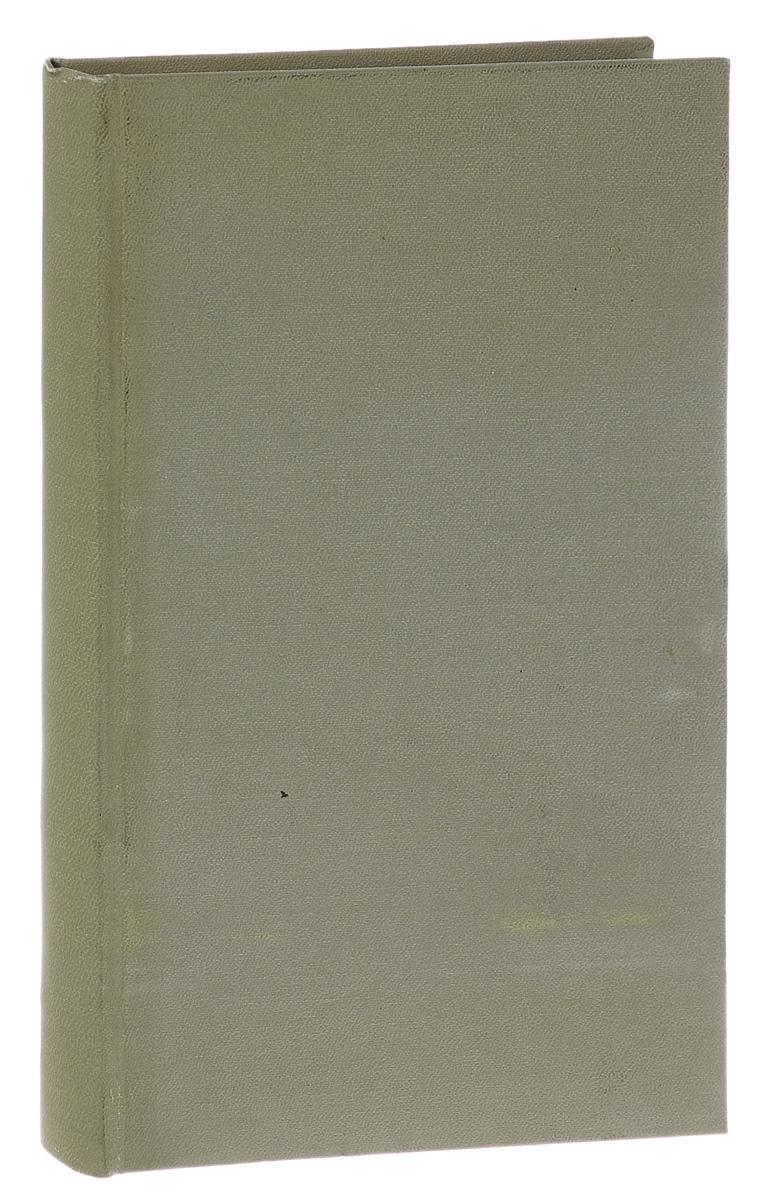 Искусство. Ряд бесед, записанных П. ГзелльПК301004_лимонный, салатовыйЖизненный путь выдающегося французского скульптора Огюста Родена полон ярких, порой драматических эпизодов. Его талант оказал огромное влияние на многие поколения художников. Настоящая книга включает беседы Родена об искусстве, в которых раскрываются тайны творческой лаборатории художника, истоки его мастерства. Владельческий переплет.