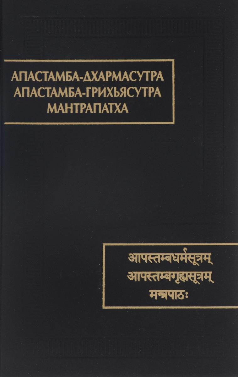 Апастамба-дхармасутра. Апастамба-грихьясутра. Мантрапатха
