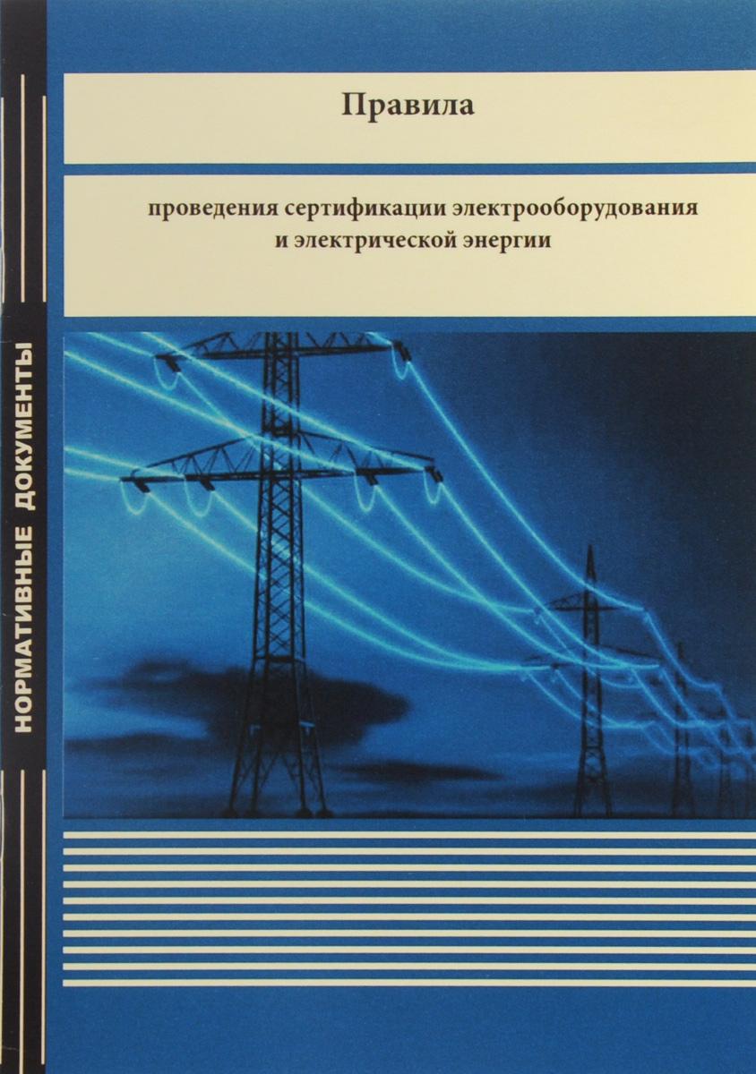 Правила проведения сертификации электрооборудования и электрической энергии
