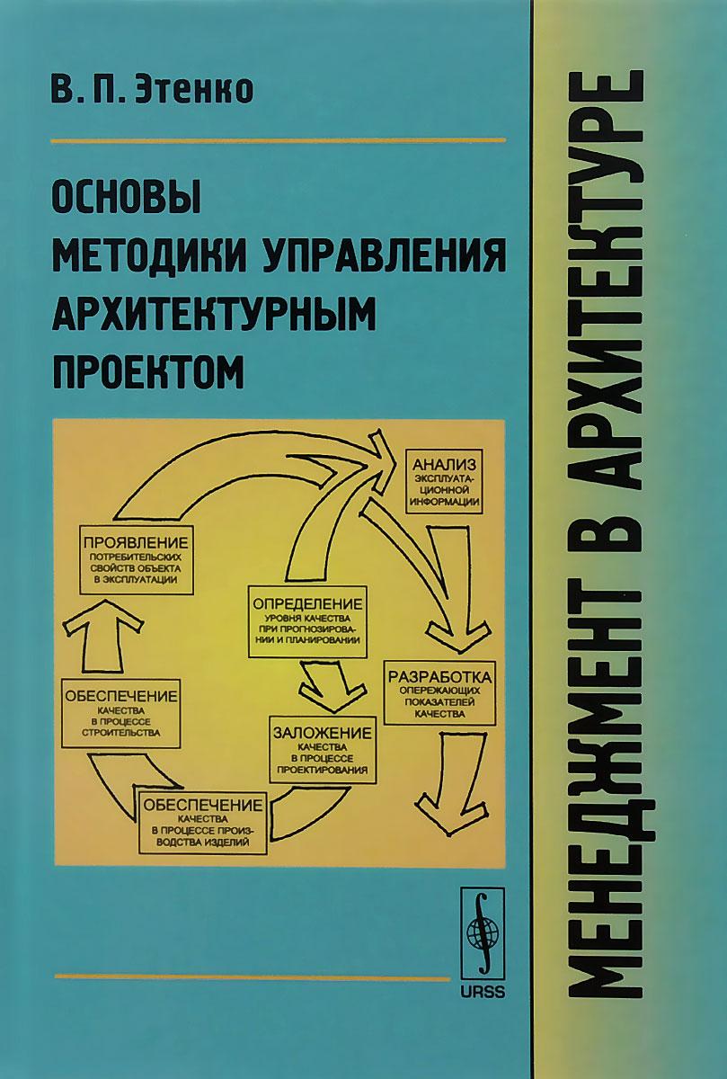 Менеджмент в архитектуре. Основы методики управления архитектурным проектом