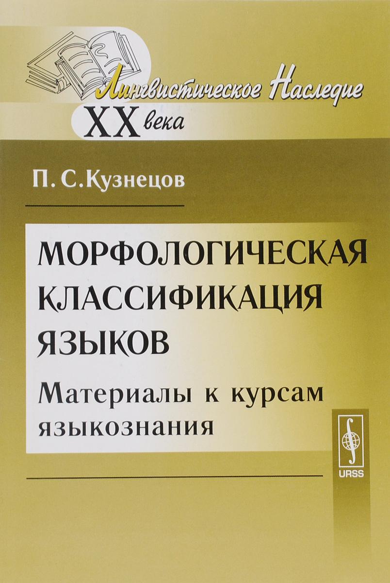 Морфологическая классификация языков. Материалы к курсам языкознания