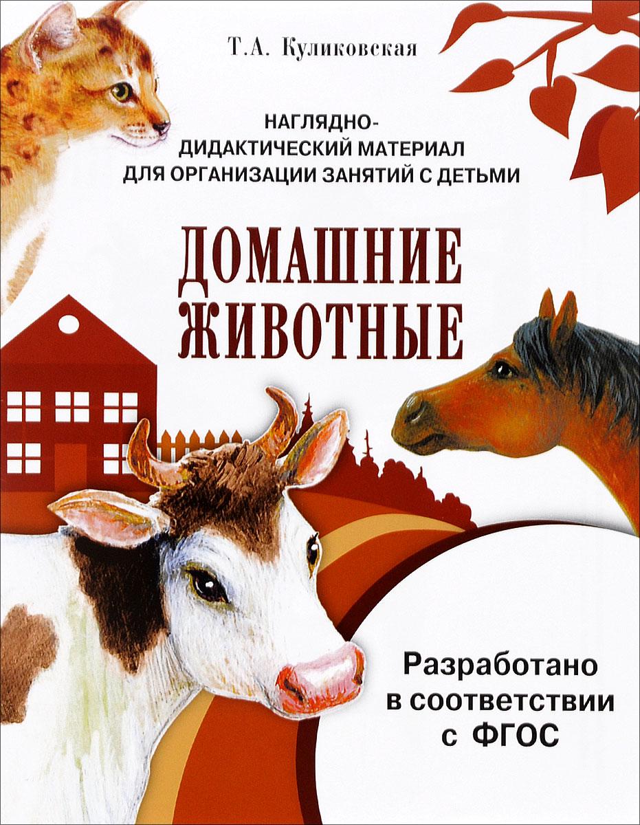 Домашние животные. Дидактический материал