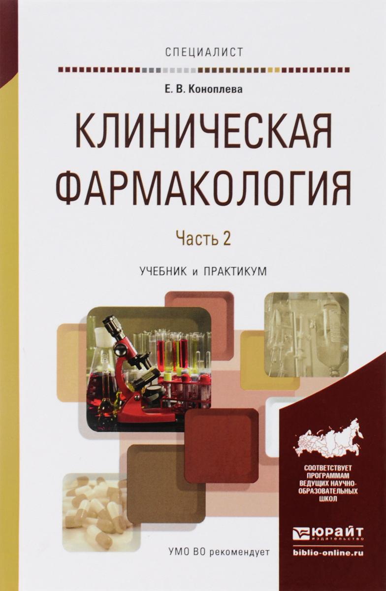 Клиническая фармакология. Учебник. В 2 частях. Часть 2