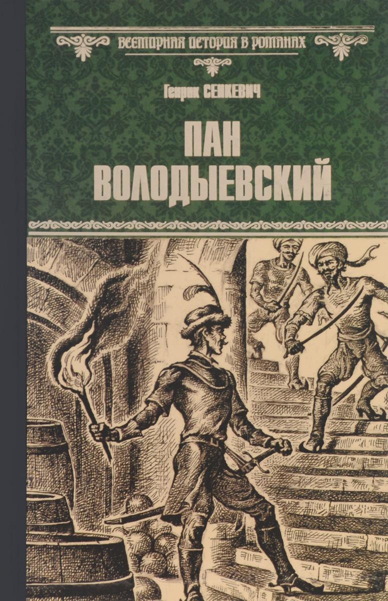 Генрик Сенкевич Пан Володыевский  юрий согрин страна грибов