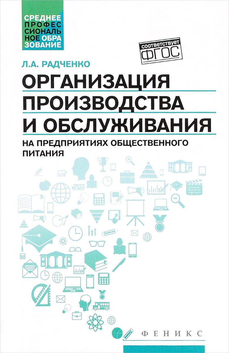 Организация производства и обслуживания на предприятиях общественного питания. Учебное пособие