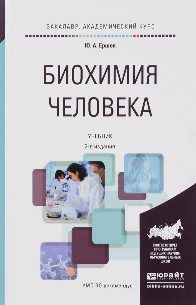Биохимия человека. Учебник