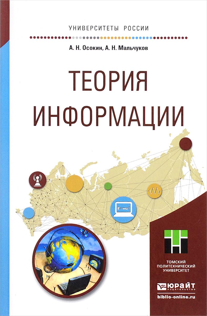 Теория информации. Учебное пособие