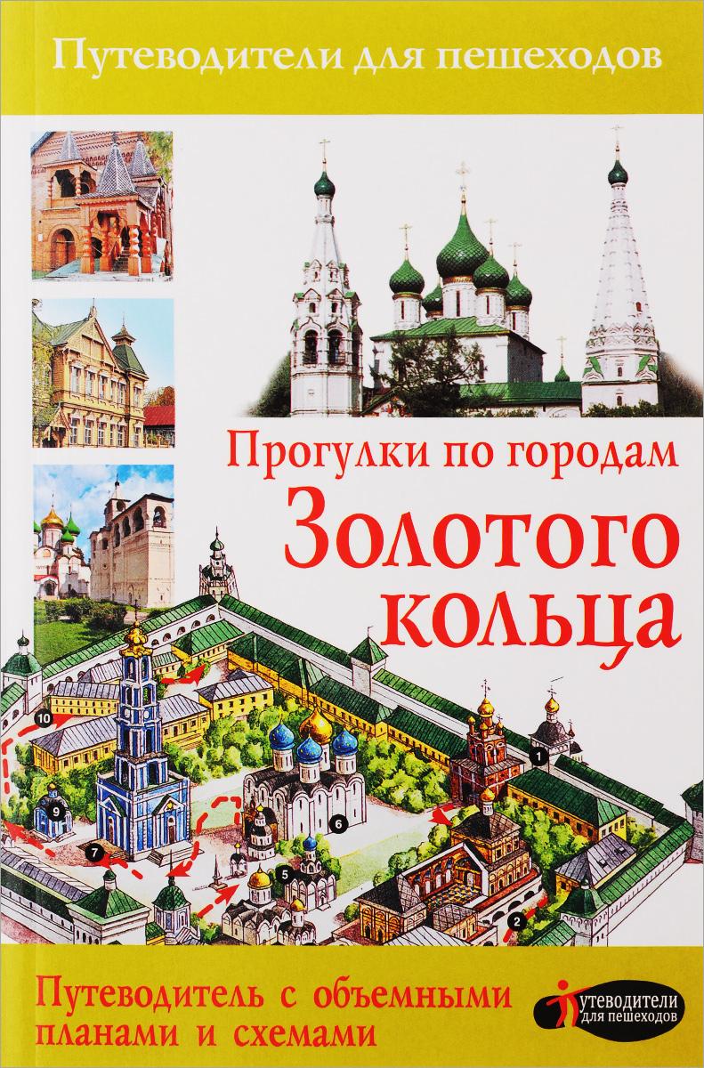 Прогулки по городам Золотого кольца путешествие по золотому кольцу россии