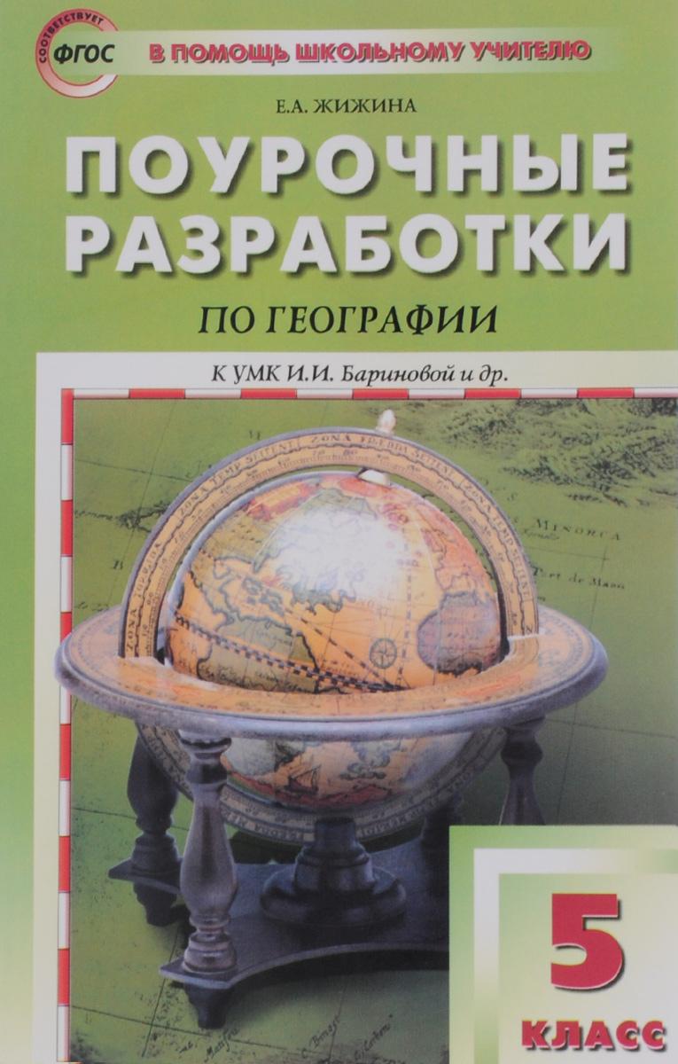 География. 5 класс. Поурочные разработки. К УМК И. И. Бариновой и др.