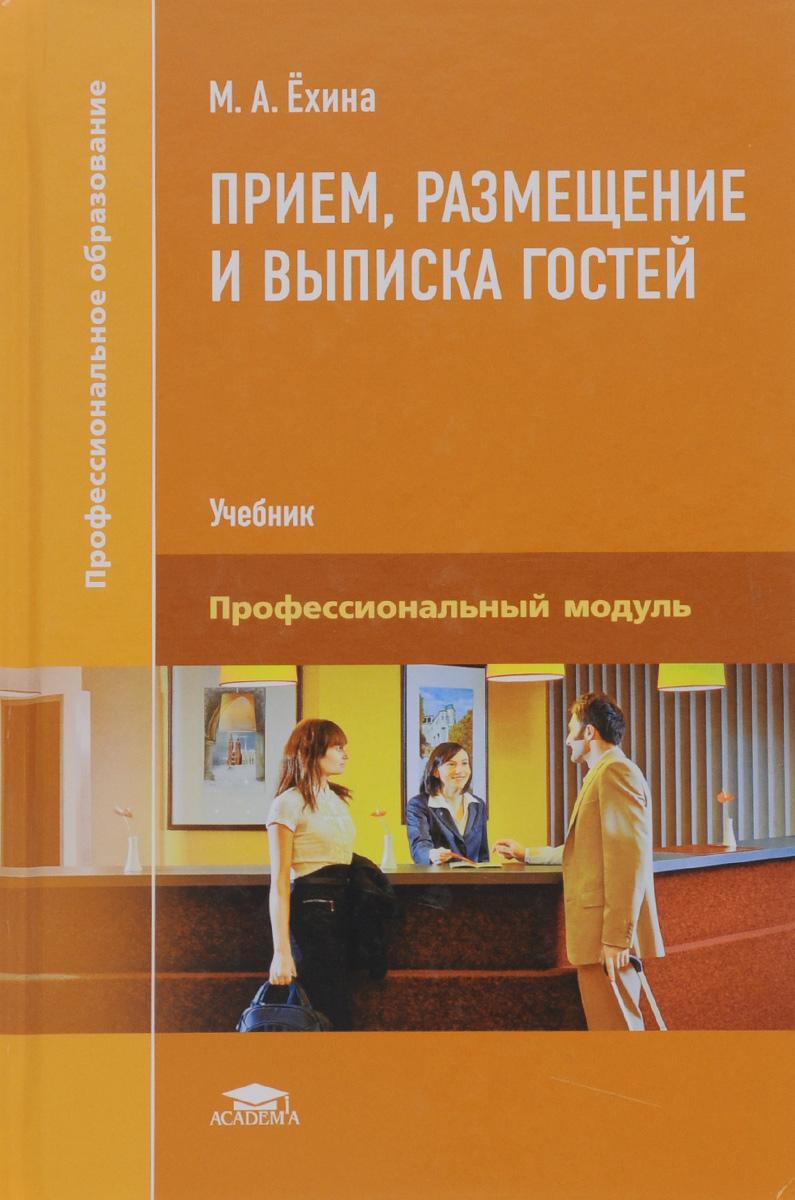 Прием, размещение и выписка гостей. Учебник