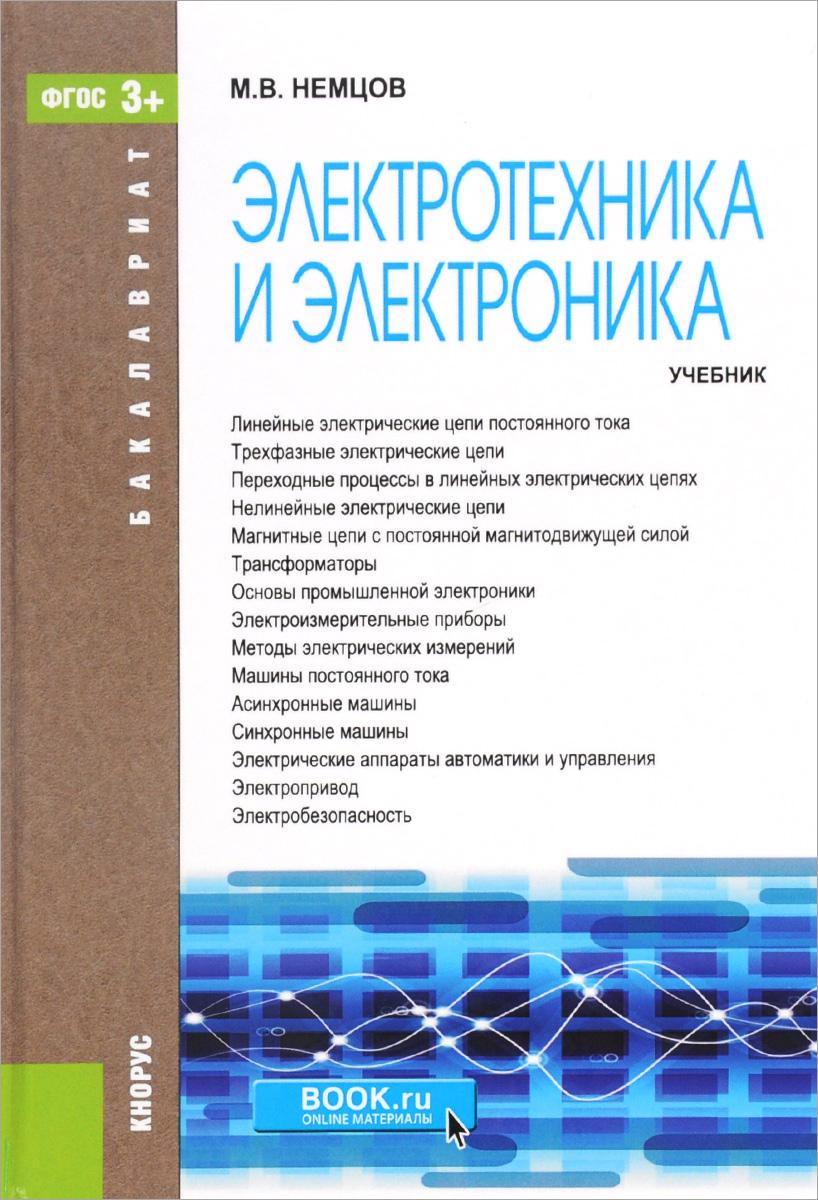 М. В. Немцов Электротехника и электроника. Учебник  михаил немцов электротехника и электроника