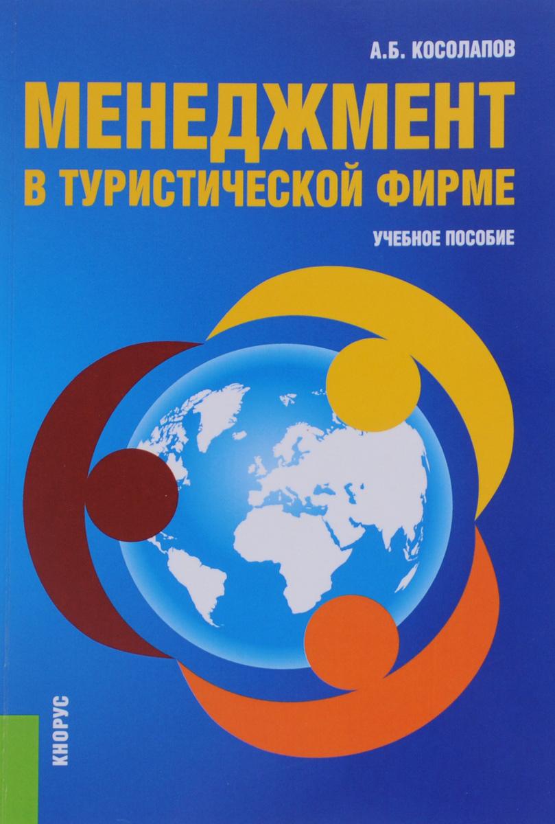 Менеджмент в туристической фирме. Учебное пособие