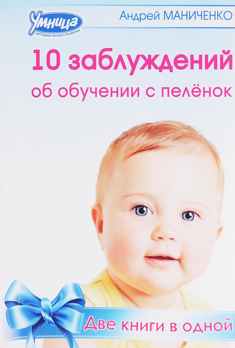 Андрей Маниченко. 10 заблуждений об обучении с пеленок. 10 законов обучения с пеленок