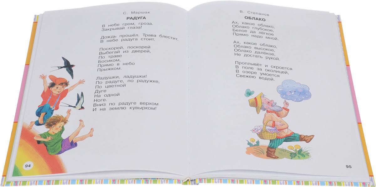 Маршак Самуил Яковлевич. Всё, что нужно прочитать малышам от 5 до 7