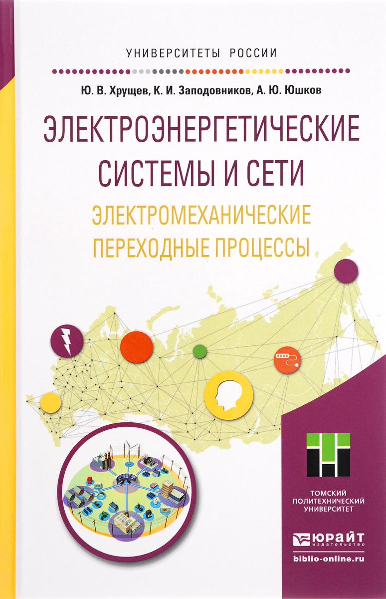 Электроэнергетические системы и сети. Электромеханические переходные процессы. Учебное пособие