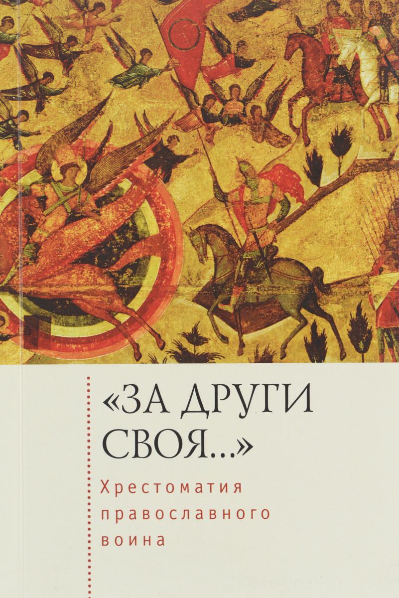 """""""За други своя..."""" Хрестоматия православного воина. Книга о воинской нравственности"""