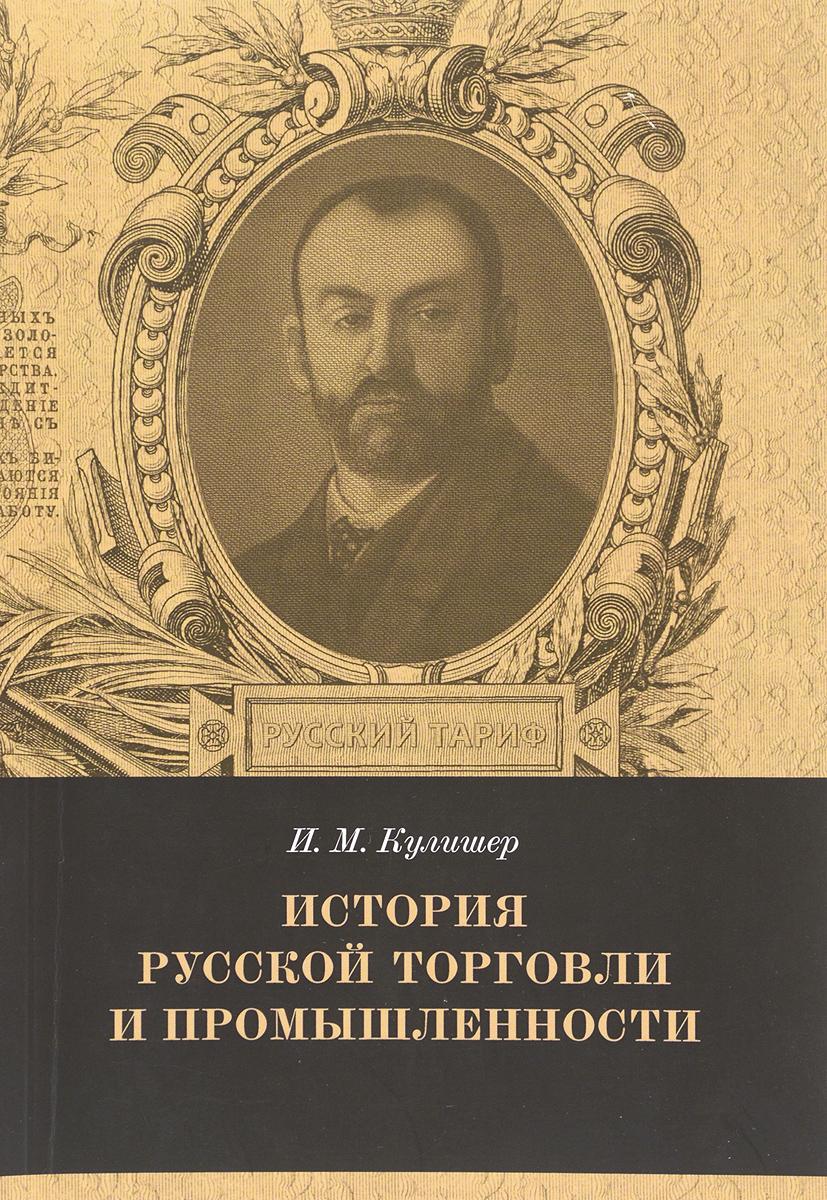 История русской торговли и промышленности