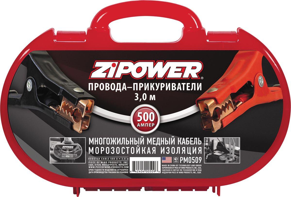 Провода прикуривателя Zipower 500А, 3.0м. PM 0509CA-3505Провода-прикуриватели ZiPOWER изготовлены из многожильного медного провода с двойной морозостойкой изоляцией и отвечают всем необходимым стандартам. Обеспечивают уверенный запуск двигателя от аккумулятора другого автомобиля. Благодаря высокому качеству провода-прикуриватели ZiPOWER прослужат много лет.Многожильный медный провод с двойной морозостойкой обмоткой гарантирует высокую надежность. Длина: 3 мСила тока: 500 А